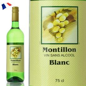 ノンアルコールワイン モンティヨン白 フランスワイン 750ml c