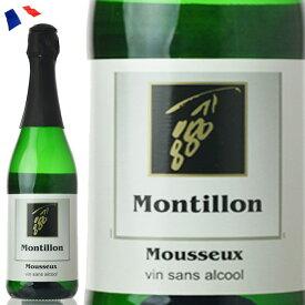 ノンアルコールワイン モンティヨン・スパークリング白 フランスワイン ノンアルコール シャンパン 風味