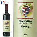 ノンアルコールワイン モンティヨン赤 フランスワイン 750ml c
