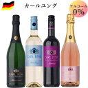 ノンアルコールワイン カールユング 4本セット ドイツ ワイン 送料無料 スパークリング 2本 スティルワイン 2本 c