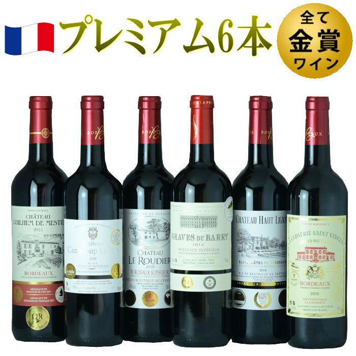 プレミアム 金賞受賞 ボルドー 6本 ワイン セット 金賞 pb18v05 ワインセット