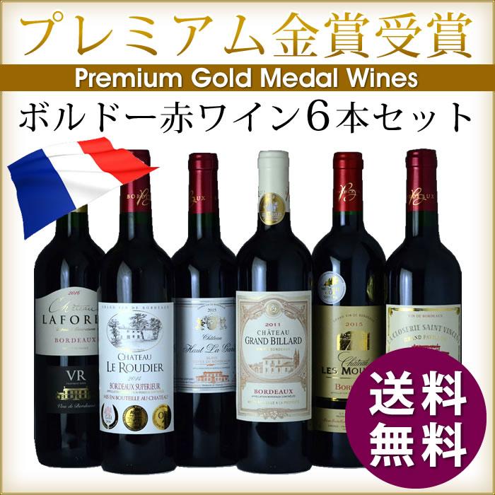 プレミアム 金賞 受賞 ボルドー 6本セット pb18v02 ワイン セット 金賞
