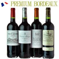 プレミアムボルドー赤ワイン飲み比べ4本セット送料無料フランスメドック