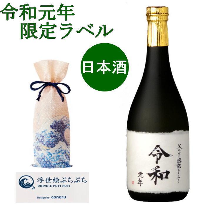 【奉祝】 令和元年 限定ラベル 純米酒 美し国三重の銘酒 720ml 令和 父の日 令和 日本酒 書道家作 オリジナル 令和 19t