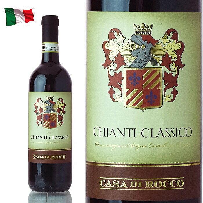 キャンティクラシコ カーサ・ディ・ロッコ イタリア赤ワイン Casa di rocco Chianti