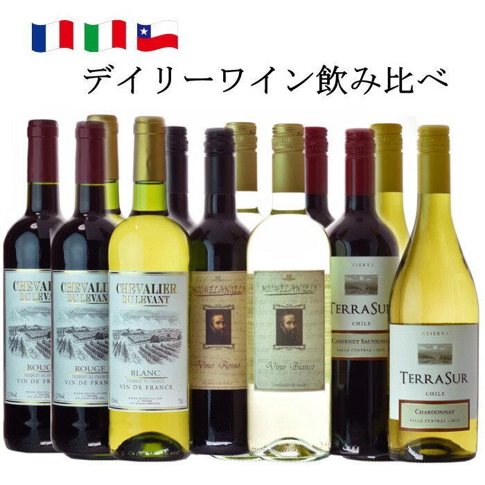 三大ワイン銘産国テーブルワイン12本セット