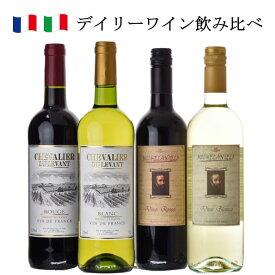 2大銘酒産国ワイン シュバリエ ミケランジェロ 4本セット ワイン セット 送料無料 飲み比べ ワインセット 赤 白