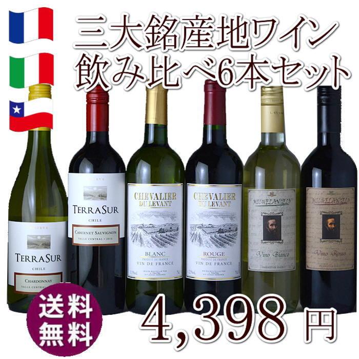 3大銘酒産国テーブルワイン 6本セット
