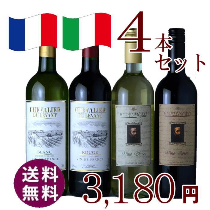 2大銘酒産国ワイン シュバリエ、ミケランジェロ 4本セット ワイン 送料無料