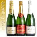 アクアヴィタ厳選シリーズ辛口本格 スパークリングワイン 3本セット 送料込み ワイン セット 送料無料