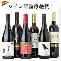 魅惑のロッソスペイン赤ワイン6本セット