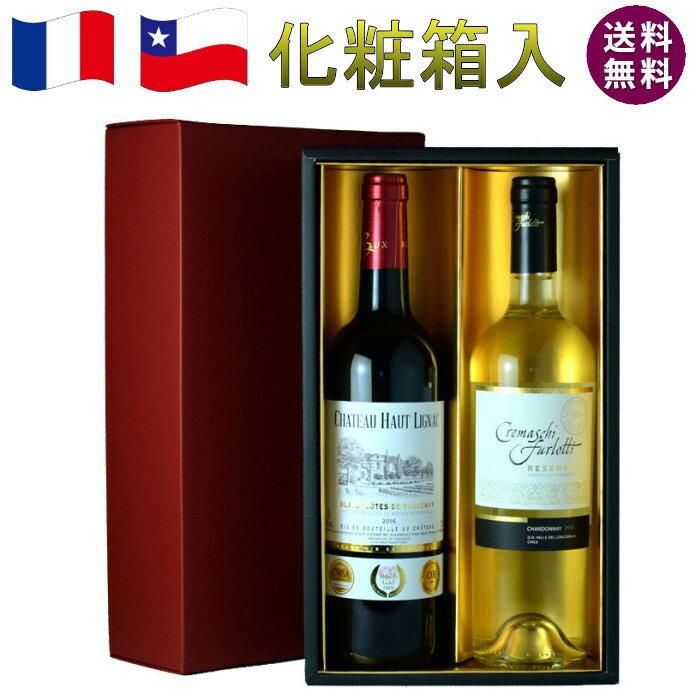 アクアヴィタエ厳選 フランス チリ ワイン ギフト 2本セット ワイン バレンタイン