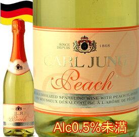 カールユング ピーチ スパークリング ノンアルコールワイン ドイツワイン シャンパン 風味 750ml