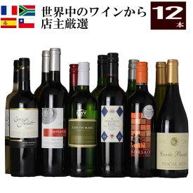 店主超厳選本格 デイリー ワイン セット 12本 フランス スペイン チリ 南アフリカ ワインセット c