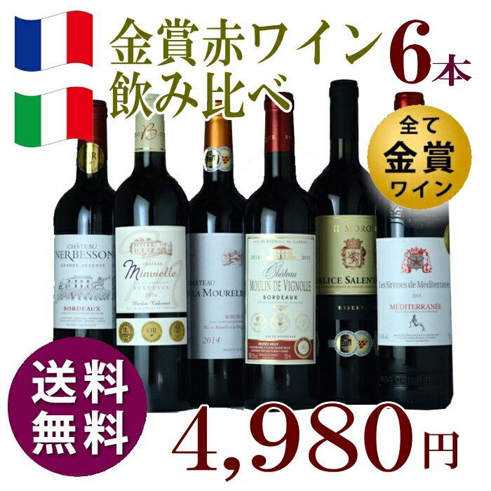 金賞受賞 赤ワイン 6本セット b18v03 ワイン セット 送料無料 ワインセット 送料無料 ワイン 金賞