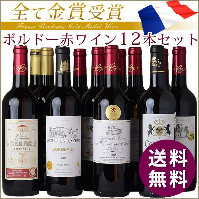 金賞受賞ボルドー赤ワイン12本 【b12v09】ワイン セット 送料無料 フランス 金賞ワイン 飲み比べセット ワインセット  Bordeaux wine wineset