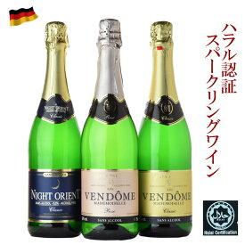 ヴァンドームクラシック 白 ロゼ ナイトオリエントクラシック 750ml 3本セット ノンアルコール スパークリング ワイン 送料無料 c