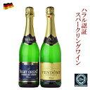 ヴァンドームクラシック 白 ナイトオリエントクラシック 750ml 2本セット ノンアルコール スパークリング ワイン 送料無料