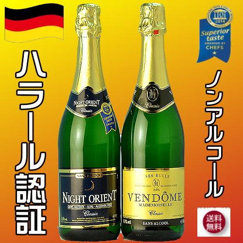 ノンアルコールスパークリングワイン ヴァンドームクラシック&ナイトオリエントクラシック 2本セット 送料込み HALAL ノンアルコールワイン ハラル(ハラール)