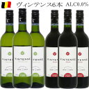 ヴィンテンス ベルギー スタッセン ノンアルコールワイン 6本セット 送料込み c