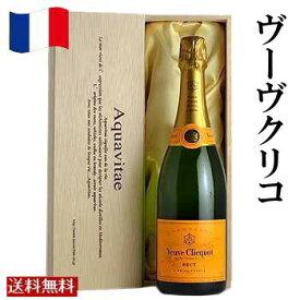 ヴーヴクリコ イエローラベル ブリュット 750ml シャンパン フランス 木箱入り ワイン 送料無料 プレゼント バレンタイン  c