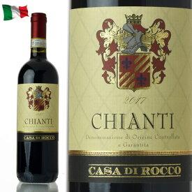 キャンティ カーサ・ディ・ロッコ DOCG 赤 ワイン イタリア 750ml