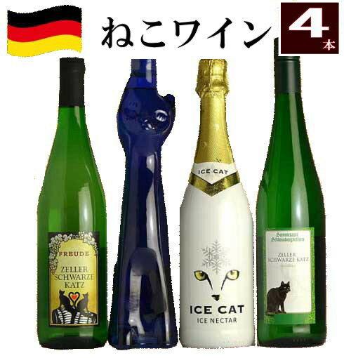 ドイツ猫ワイン4本セット 甘口 白ワインセット 飲み比べ