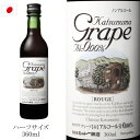 シャトー勝沼 カツヌマ・グレープ 360ml  ノンアルコールワイン 赤 Katsunuma Grape ROUGE c