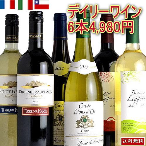 ふだん飲みデイリーワイン6本セットV06イタリア、フランス、チリワイン6本セット 送料無料
