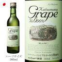 シャトー勝沼 カツヌマ・グレープ 360ml  ノンアルコールワイン 白 Katsunuma Grape WHITE c
