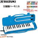 シールプレゼント! SUZUKI スズキ M-32C パステルブルー 32鍵盤 アルトメロディオン 鍵盤ハーモニカ 鈴木楽器製作所…