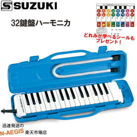 シールプレゼント! SUZUKI スズキ M-32C パステルブルー 32鍵盤 アルトメロディオン 鍵盤ハーモニカ 鈴木楽器製作所【楽ギフ_包装選択】【楽ギフ_のし宛書】【RCP】【P2】