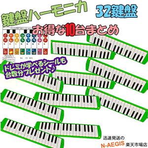 【〜5月16日01:59までポイント10倍!】1台 1650円!お得な10台セット♪数量限定特別価格!  鍵盤ハーモニカ KBH-32 GREEN グリーン 緑 ※学用品としてもお使い頂けます!(ピアニカ、メロディオン