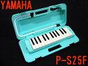 【ラッピング対応】YAMAHA/ヤマハ P-S25F/ハードケース付 ソプラノ 25鍵 鍵盤ハーモニカ/ピアニ【RCP】