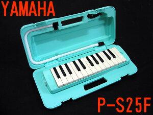 【18日23:59までポイント10倍!】YAMAHA/ヤマハ P-S25F/ハードケース付 ソプラノ 25鍵 鍵盤ハーモニカ/ピアニ【RCP】