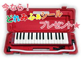 HOHNER STUDENT32/RED レッド + どれみふぁシール 32鍵 鍵盤ハーモニカ メロディカ ホーナー 学用品としてもお使い頂けます!【楽ギフ_包装選択】【楽ギフ_のし宛書】【RCP】