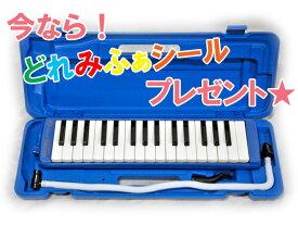 HOHNER STUDENT32/BLU ブルー + どれみふぁシール 32鍵 鍵盤ハーモニカ メロディカ ホーナー 学用品としてもお使い頂けます!【楽ギフ_包装選択】【楽ギフ_のし宛書】【RCP】【P5】