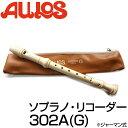 AULOS/アウロス 302A(G) ジャーマン式 ソプラノリコーダー シリーズ:エリート【楽ギフ_包装選択】【楽ギフ_のし…