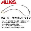 【メール便発送商品】AULOS/アウロス アウロスソプラノリコーダー全機種対応ネックストラップ NS-S【RCP】