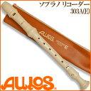 AULOS/アウロス 303A(E) バロック式 ソプラノリコーダー シリーズ:エリート【楽ギフ_包装選択】【楽ギフ_のし宛…