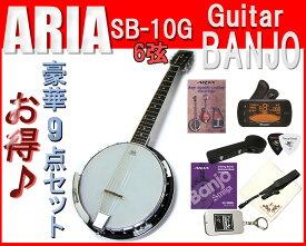 【18日23:59までポイント10倍!】【お得な9点セット!】Aria/アリア SB-10G ハードケース付 ギターバンジョー ブルーグラスやカントリーミュージックに!【RCP】