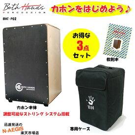 【在庫あり、即日出荷!】ケース付き! クラシカルカホン ボスハンズ BOTH HANDS BH CALSSICAL CAJON BHC-P02 調整可能なワイヤータイプ カホーン【RCP】TOKA2020