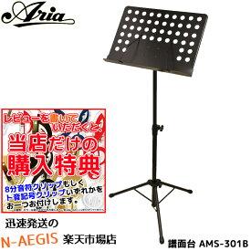 いいね!(オマケ付) オーケストラタイプ譜面台 AMS-301B ARIA/アリア Music Stand【RCP】【P2】レストランのメニューボード、結婚式のウェルカムボードにも♪