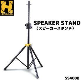 HERCULES SS400B スピーカースタンド ハーキュレス【RCP】【P2】