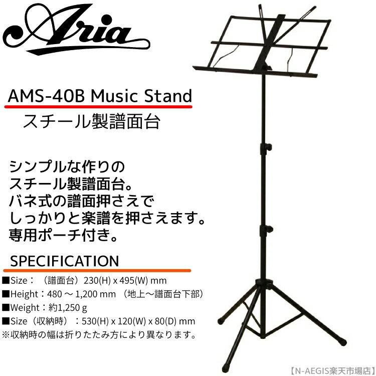 定番スチール製譜面台 AMS-40B BLK 黒:BLACK 収納ケース付 ARIA/アリア/荒井貿易 Music Stand/AMS40B BK【RCP】【P2】