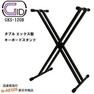 折り畳み式X型キーボードスタンド ジッド 安心安定のダブルレッグキーボードスタンド 高さ調整5段階 GID double-X keyboard stand GKS-120B 【RCP】
