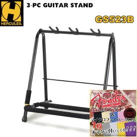 いいね!(オマケ付)HERCULES GS523B 3本立てギタースタンド ハーキュレス【RCP】【P2】