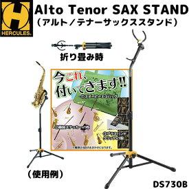 いいね!(オマケ付)アルト/テナーサックススタンド 管楽器スタンド ハーキュレス HERCULES DS730BB 【RCP】【P2】