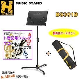 いいね!(オマケ付)在庫あり即日出荷!HERCULES オーケストラ用譜面台ケース付きセット BS301B+BSB001 ハーキュレス 吹奏楽【RCP】【P2】