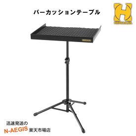 在庫あり即日出荷!パーカッションテーブル パーカッションスタンド DS800B ハーキュレス HERCULES 吹奏楽 オーケストラ 打楽器【P2】